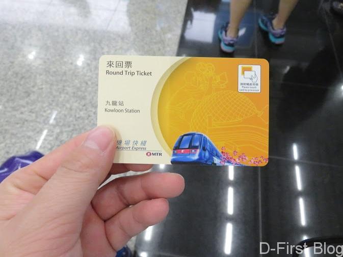 九龍駅までの往復チケットを購入
